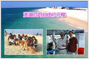 澎湖四月自由行行程