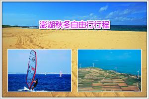 澎湖冬季自由行行程