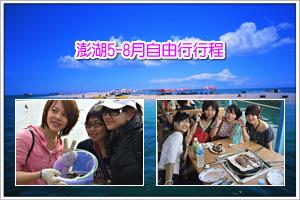 澎湖5-8月自由行行程