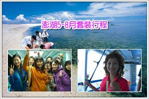 澎湖5-8月套裝行程