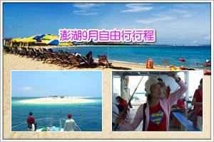 澎湖9月自由行行程