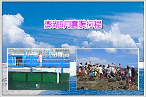 澎湖9月套裝行程