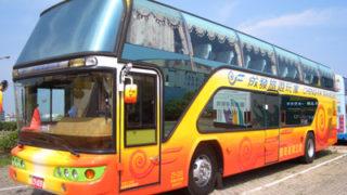 成發觀光巴士