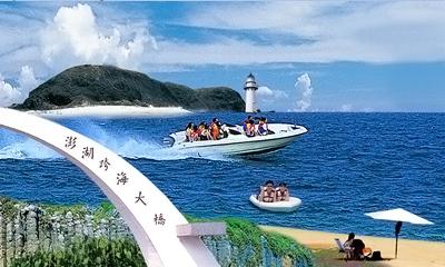 澎湖單點行程