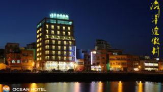 海洋樂活自由行三日遊(2017年9月) NT$3,500起