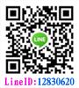 澎湖成發旅遊玩家Line_id