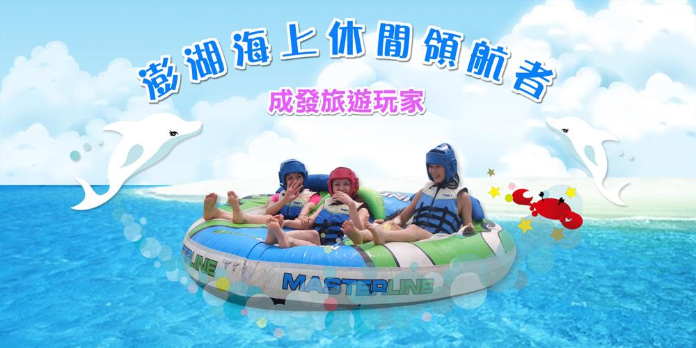 當月澎湖旅遊活動