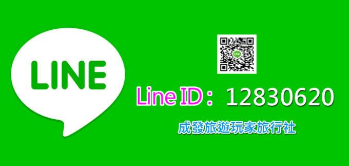 LINE-QRcode成發旅遊玩家